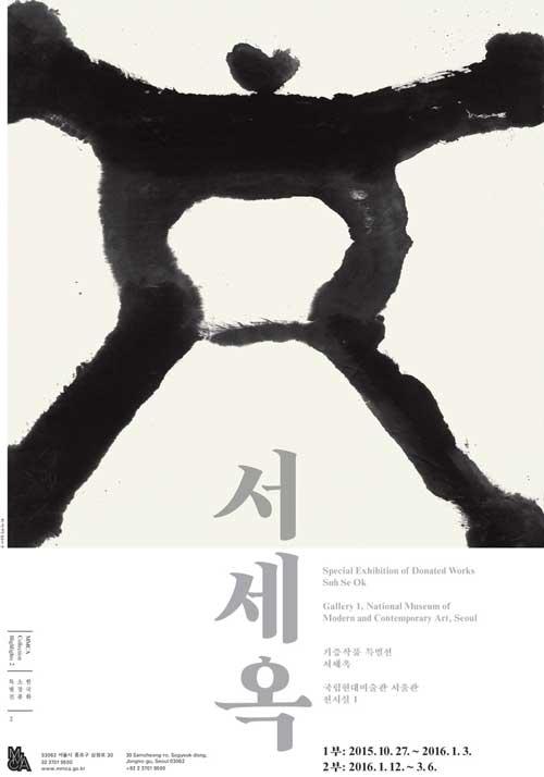 Suh Se Ok Masterpieces On Exhibit In MMCA Deoksugung, South Korea